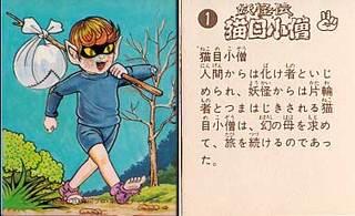 妖怪伝 猫目小僧 1.jpg