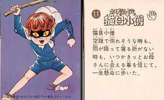 妖怪伝 猫目小僧 11.jpg