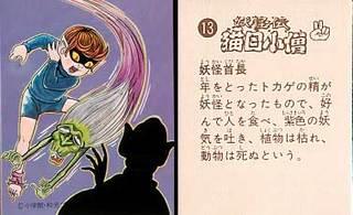 妖怪伝 猫目小僧 13.jpg