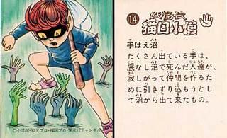 妖怪伝 猫目小僧 14.jpg