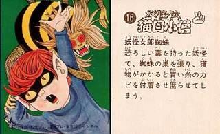 妖怪伝 猫目小僧 16.jpg