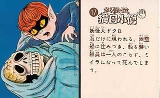 妖怪伝 猫目小僧 17.jpg
