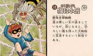 妖怪伝 猫目小僧 18.jpg