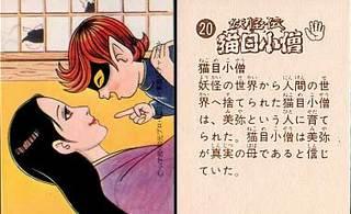 妖怪伝 猫目小僧 20.jpg