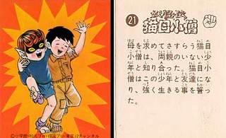 妖怪伝 猫目小僧 21.jpg