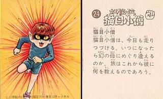 妖怪伝 猫目小僧 24.jpg