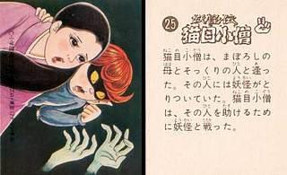 妖怪伝 猫目小僧 25.jpg