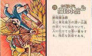 妖怪伝 猫目小僧 28.jpg