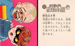妖怪伝 猫目小僧 29.jpg