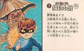 妖怪伝 猫目小僧 3.jpg