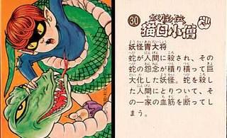 妖怪伝 猫目小僧 30.jpg