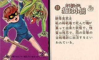 妖怪伝 猫目小僧 31.jpg