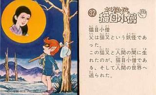 妖怪伝 猫目小僧 32.jpg