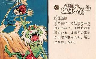 妖怪伝 猫目小僧 34.jpg