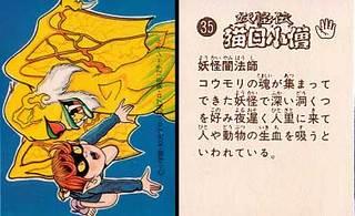 妖怪伝 猫目小僧 35.jpg