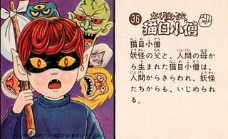 妖怪伝 猫目小僧 36.jpg