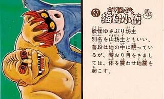 妖怪伝 猫目小僧 37.jpg