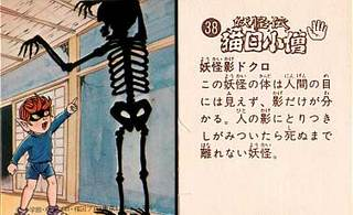 妖怪伝 猫目小僧 38.jpg