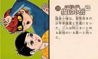 妖怪伝 猫目小僧 39.jpg