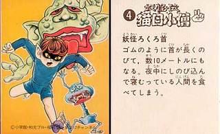 妖怪伝 猫目小僧 4.jpg