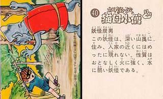 妖怪伝 猫目小僧 40.jpg