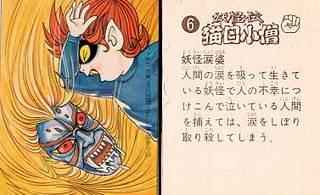 妖怪伝 猫目小僧 6.jpg