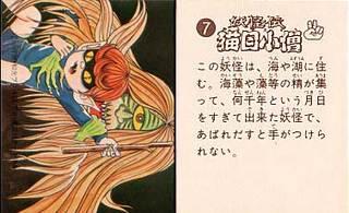妖怪伝 猫目小僧 7.jpg