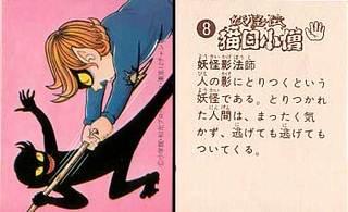 妖怪伝 猫目小僧 8.jpg