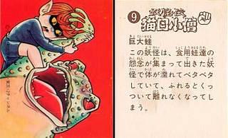 妖怪伝 猫目小僧 9.jpg